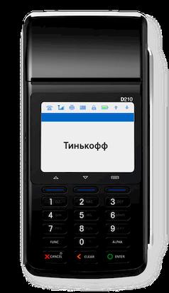Платежный терминал Тинькофф